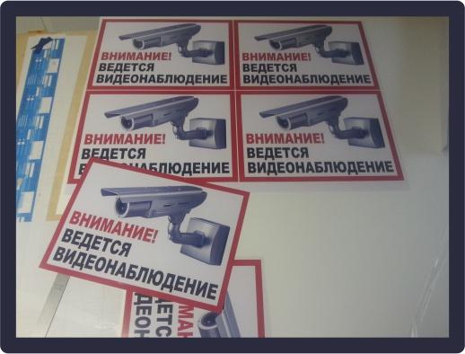 Наклейки «ведется видеонаблюдение» 30.09.2018 г.