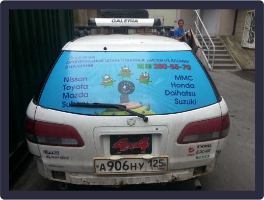 Изготовление наклейки на заднее стекло автомобиля 24.09.2018 г.