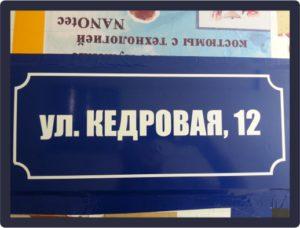 Адресная табличка 29.09.2018 г.