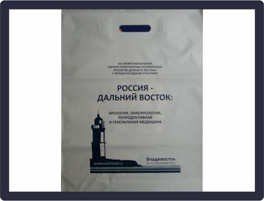 Изготовление пакетов для медицинской конференции 21.09.2018 г.