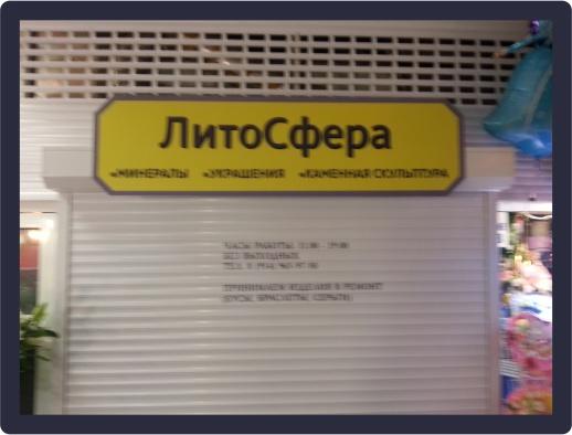 Изготовление таблички для торговой точки по продаже сувениров 20.09.2018 г.
