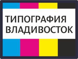 Типография во Владивостоке 23.10.2018 г.