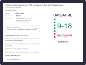Табличка режим работы за 100 рублей 01.10.2018 г.