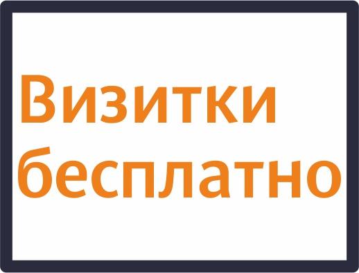 Визитки бесплатно 17.10.2018 г.