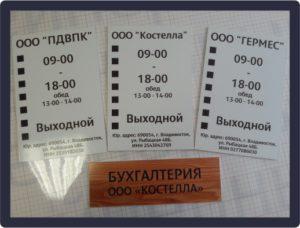 Таблички для торговых организаций 26.10.2018 г.