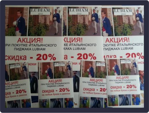 Плакаты для бутика модной мужской одежды 18.10.2018 г.