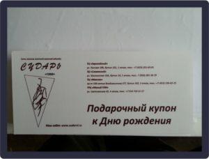 Сертификат на дизайнерской бумаге 29.10.2018 г.