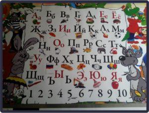 Стенд «Алфавит» для детского сада 10.10.2018 г.