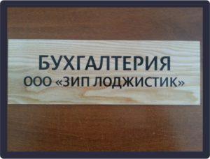 Табличка для кабинета бухгалтерии 19.10.2018 г.