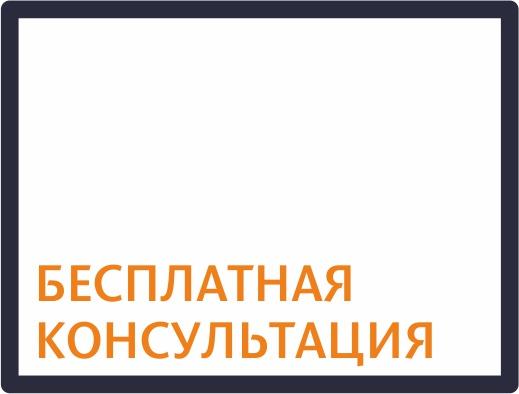 Бесплатная консультация 08.11.2018 г.