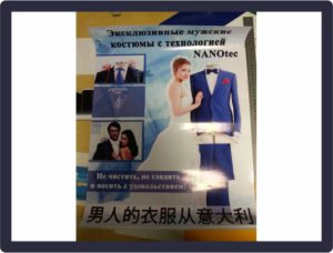 Плакат для магазина одежды 07.11.2018 г.