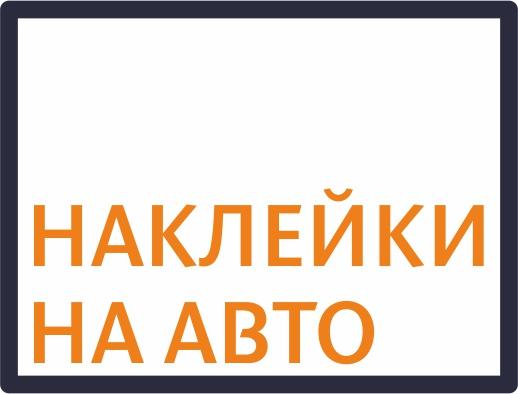 Наклейки на авто во Владивостоке 14.11.2018 г.