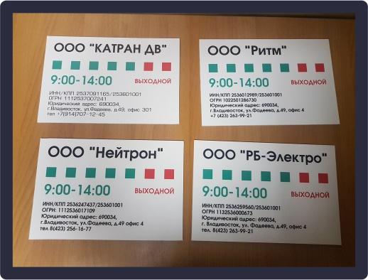 Таблички «Режим работы» для торговых компаний 03.12.2018 г.