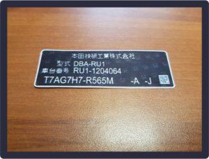 Наклейка с номером двигателя 14.01.2019 г.