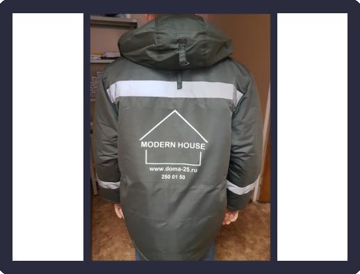 Брендирование спец. одежды для компании Modern House. 06.02.2019 г.