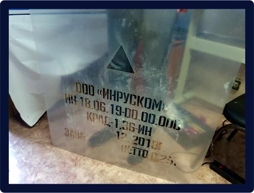 Изготовление трафарета для компании «ИНРУСКОМ». 1.03.2019 г.