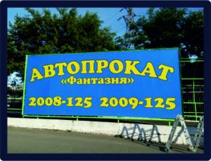 Печать баннера для автопроката. 6.03.2019 г.