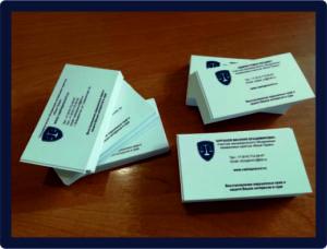 Изготовление визиток по индивидуальному заказу. 01.04.2019 г.
