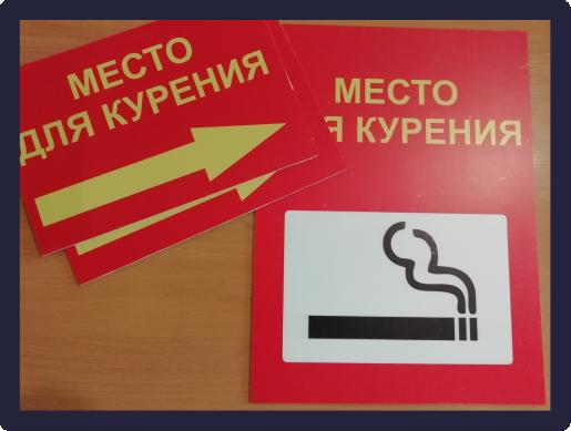 Изготовление табличек для медицинского учреждения от 19.06.2019