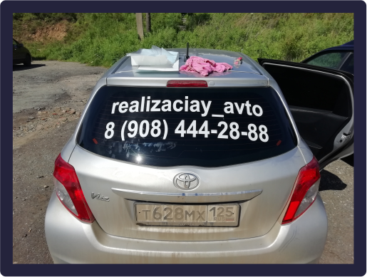 Изготовление и нанесение оракала на заднее стекло автомобиля. 20.06.2019
