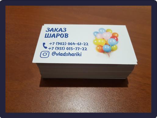 Изготовление визиток для компании от 02.07.2019