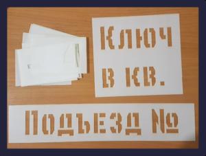 Изготовление трафаретов от 03.07.2019
