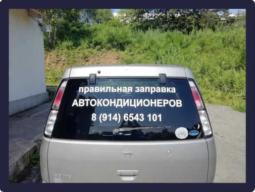Изготовление и нанесение оракала на заднее стекло автомобиля. 29.07.2019