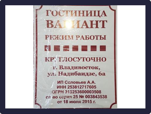Изготовление режима работы для гостиницы от 01.07.2019