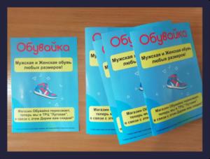 Изготовление листовок для магазина обуви от 21.08.2019