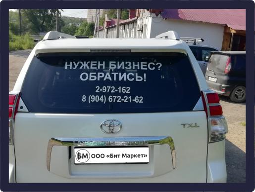Изготовление и нанесение оракала на заднее стекло автомобиля. 05.08.2019