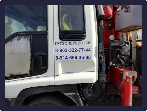 Изготовление и нанесение оракала на кабину грузовика от 30.09.2019