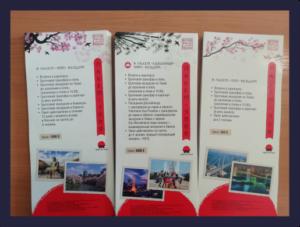 Изготовление листовок от 23.09.2019