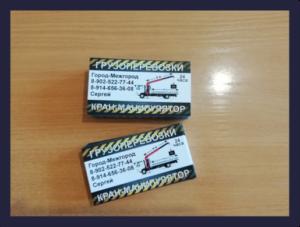 Изготовление визиток «Грузоперевозки» от 24.09.2019
