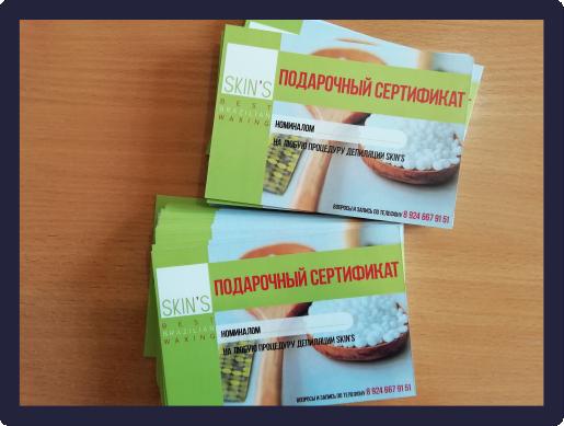 Изготовление «Подарочных сертификатов» от 26.09.2019