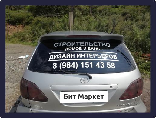 Изготовление и нанесение оракала на заднее стекло автомобиля. 04.09.2019
