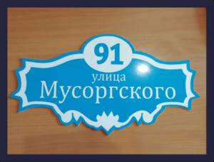 Изготовление адресной таблички от 02.10.2019