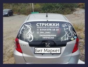 Изготовление и нанесение оракала на заднее стекло автомобиля от 03.10.2019