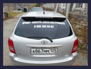 Изготовление и нанесение оракала на заднее стекло автомобиля от 31.10.2019