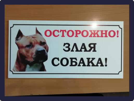 Изготовление таблички от 01.10.2019